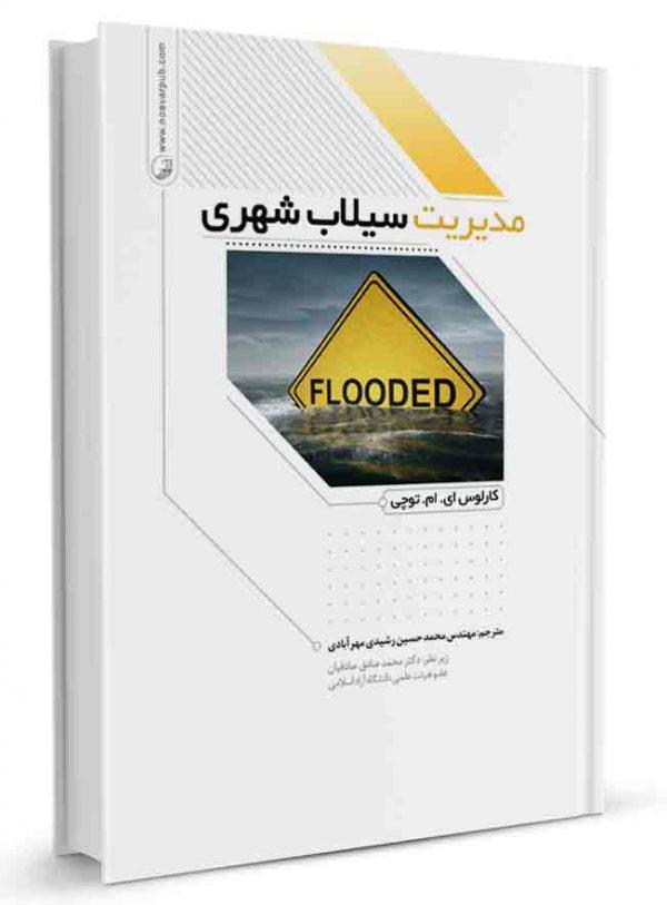 کتاب مدیریت سیلاب شهری