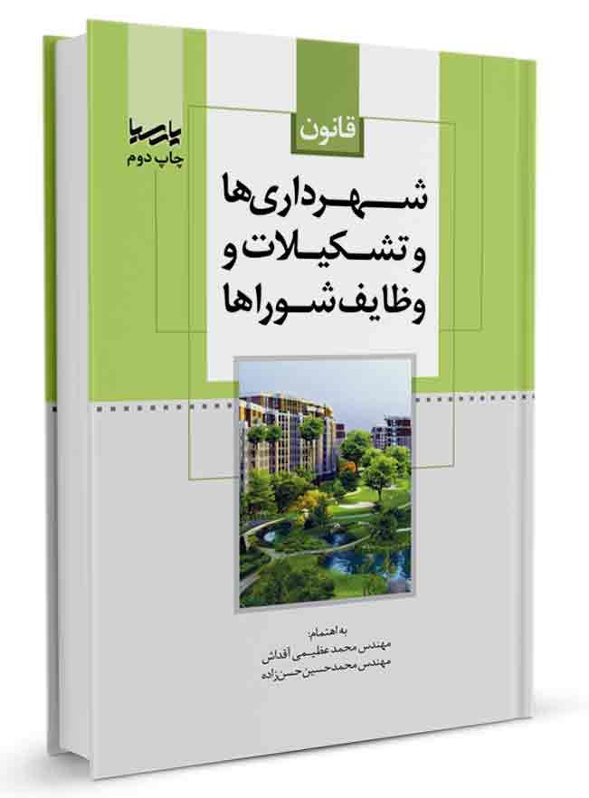 کتاب قانون شهرداریها و تشکیلات و وظایف شوراها