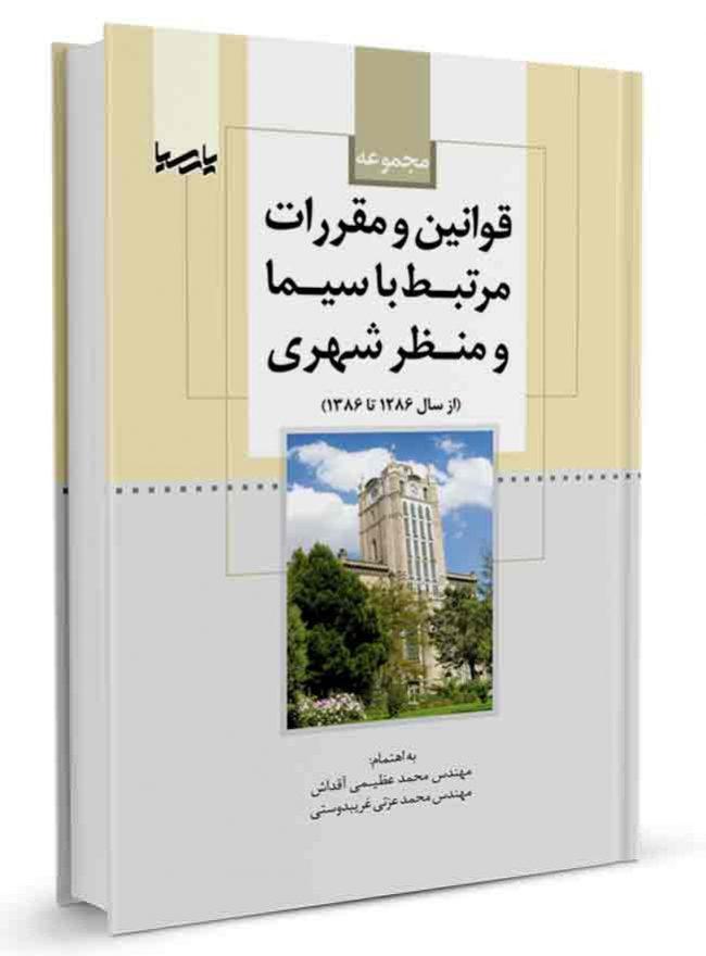 کتاب مجموعه قوانین و مقررات مرتبط با سیما ومنظر شهری