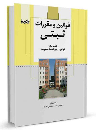 کتاب قوانین و مقررات ثبتی (کتاب اول)