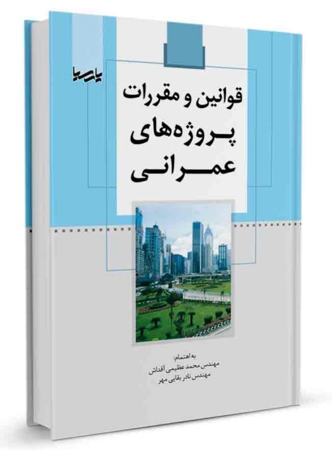 کتاب قوانین و مقررات پروژه های عمرانی
