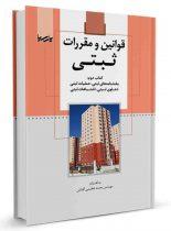 کتاب قوانین و مقررات ثبتی (کتاب دوم)