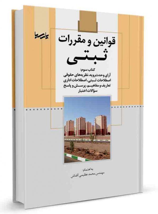 کتاب قوانین و مقررات ثبتی (کتاب سوم)