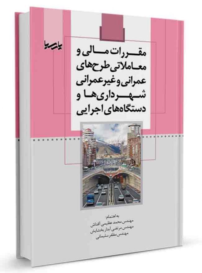 کتاب مقررات مالی و معاملاتی طرحهای عمرانی و غیر عمرانی