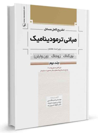 کتاب تشریح کامل مسائل مبانی ترمودینامیک جلد دوم