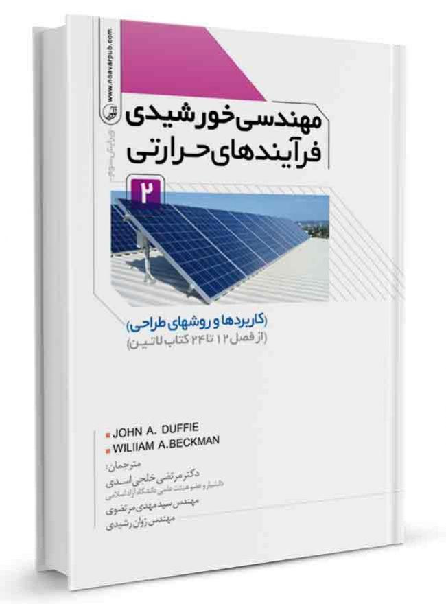 کتاب مهندسی خورشیدی فرآیندهای حرارتی جلد دوم