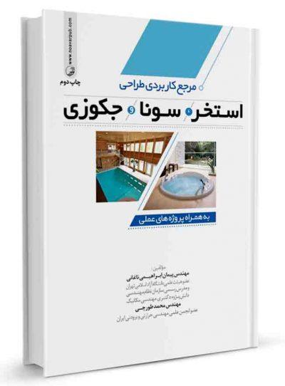 کتاب مرجع کاربردی طراحی استخر،سونا و جکوزی