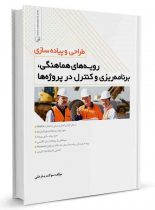 کتاب طراحی و پیادهسازی رویههای هماهنگی