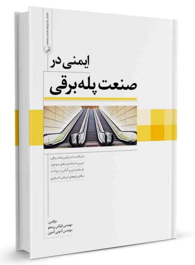 کتاب ایمنی در صنعت پله برقی