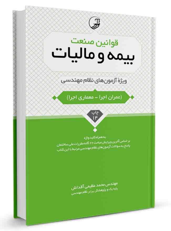 کتاب قوانین صنعت بیمه و مالیات آزمون های نظام مهندسی