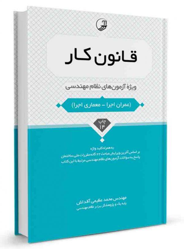 کتاب قانون کار ویژه آزمون های نظام مهندسی