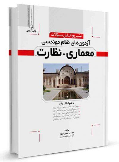 کتاب تشریح كامل سؤالات آزمونهای نظام مهندسی معماری نظارت