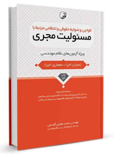 کتاب قوانین و ضوابط حقوقی و انتظامی مرتبط با مسئولیت مجری