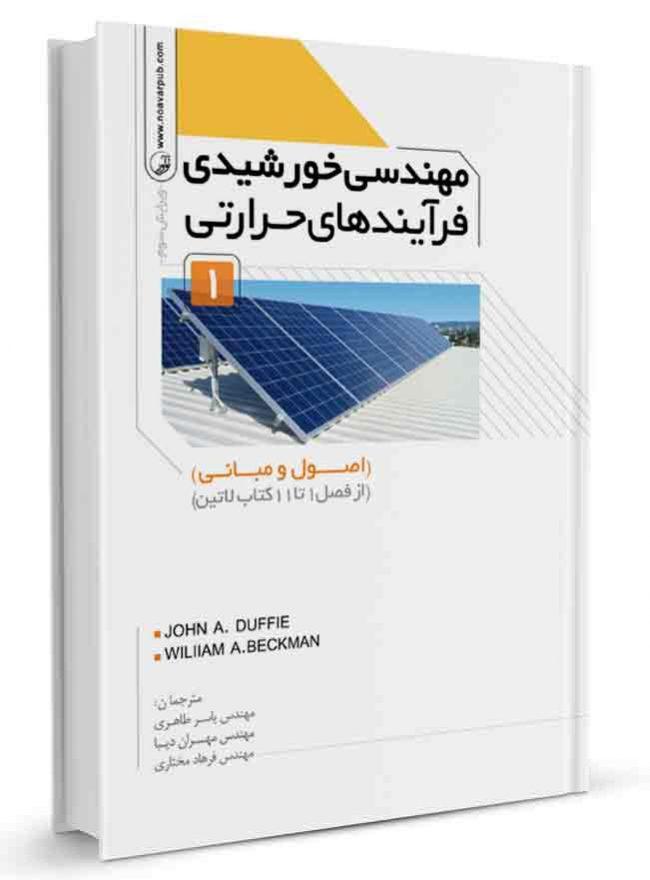کتاب مهندسی خورشیدی فرآیندهای حرارتی جلد اول