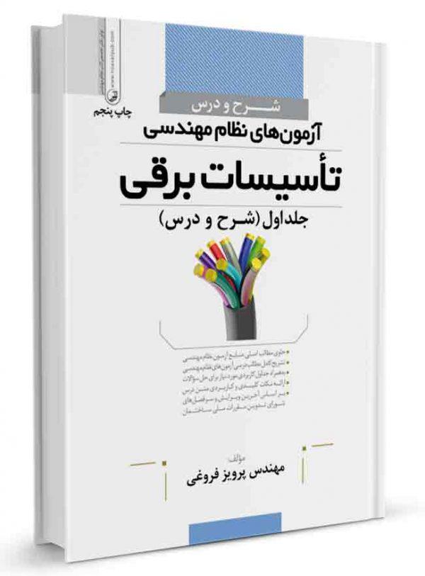کتاب شرح و درس آزمونهای نظام مهندسی تاسیسات برقی طراحی