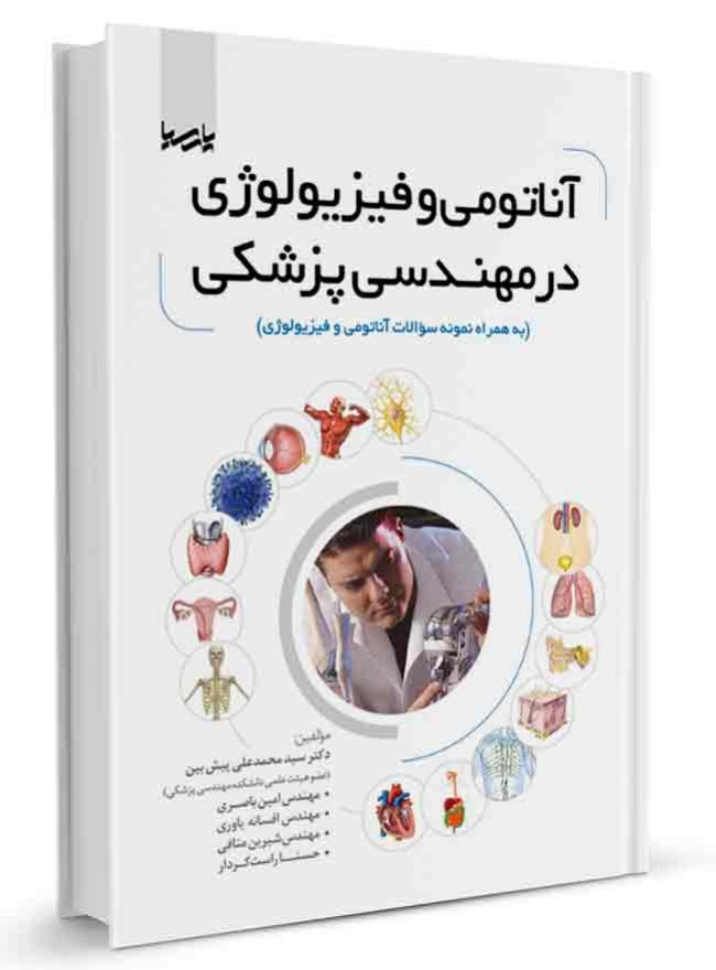 کتاب آناتومی و فیزیولوژی در مهندسی پزشکی