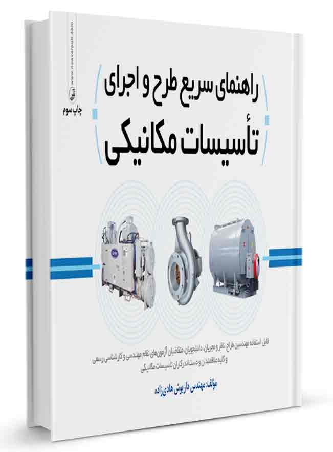 کتاب راهنمای سریع طرح و اجرای تاسیسات مکانیکی