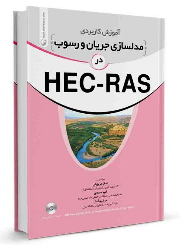 کتاب آموزش کاربردی مدلسازی جریان و رسوب در HEC-RAS