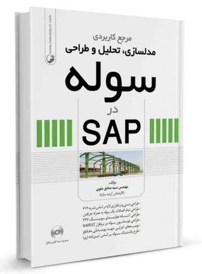 کتاب مرجع کاربردی مدلسازی، تحلیل و طراحی سوله در SAP