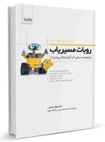 کتاب روبات مسیریاب
