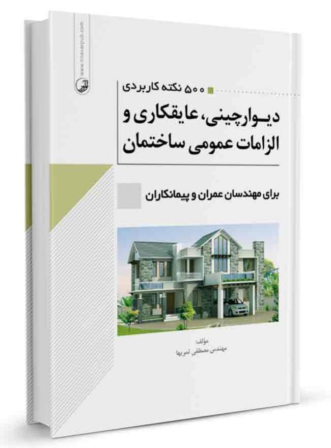 کتاب 500 نکته کاربردی دیوارچینی، عایقکاری و الزامات عمومی ساختمان