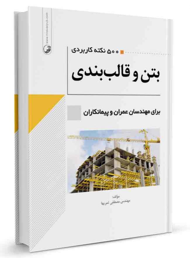 کتاب 500نکته کاربردی بتن و قالبندی