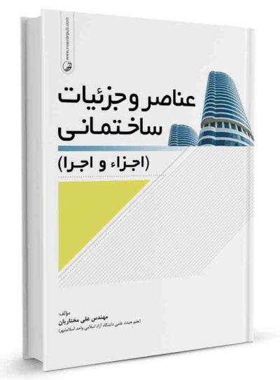 کتاب عناصر و جزئیات ساختمان (اجزاء و اجرا)