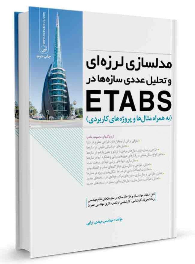 کتاب مدلسازی لرزهای و تحلیل عددی سازهها در etabs