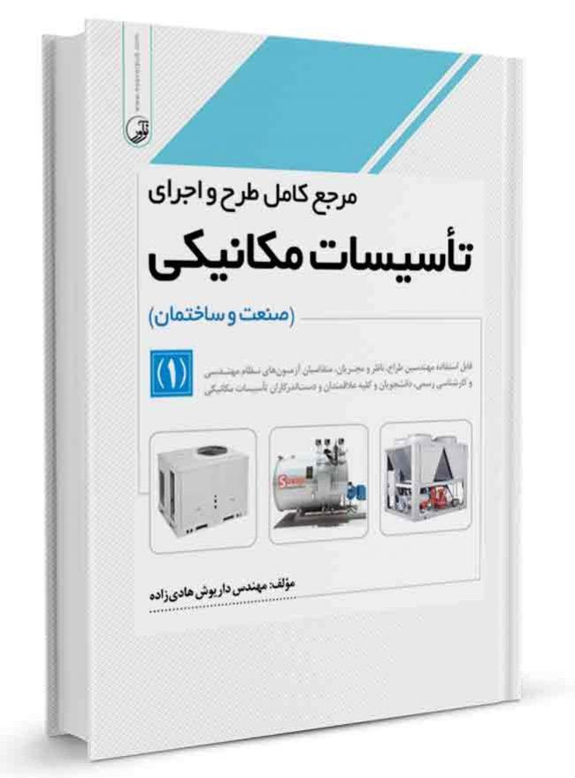 کتاب مرجع کامل طرح و اجرای تاسیسات مکانیکی جلد 1