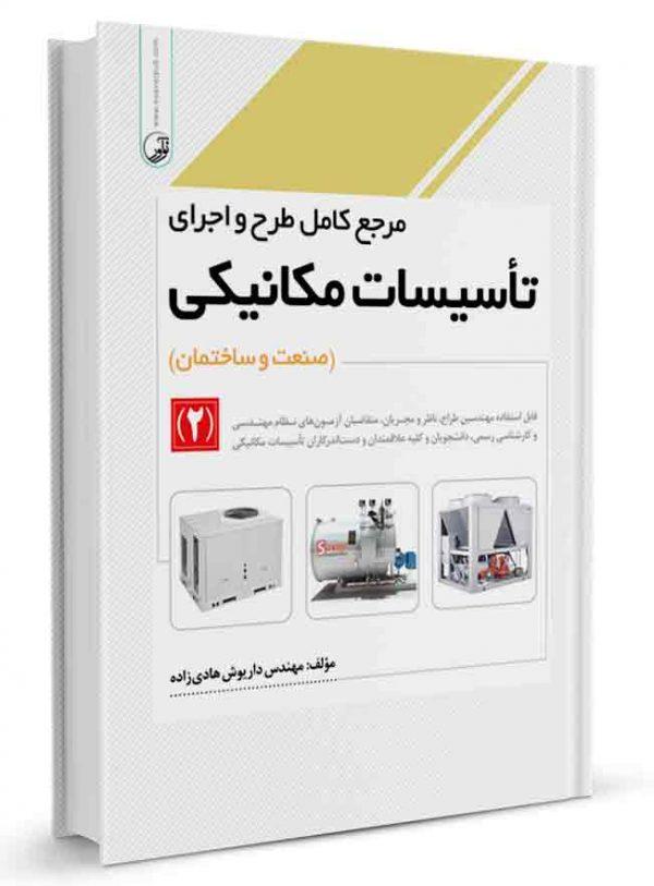 کتاب مرجع کامل طرح و اجرای تاسیسات مکانیکی (2)