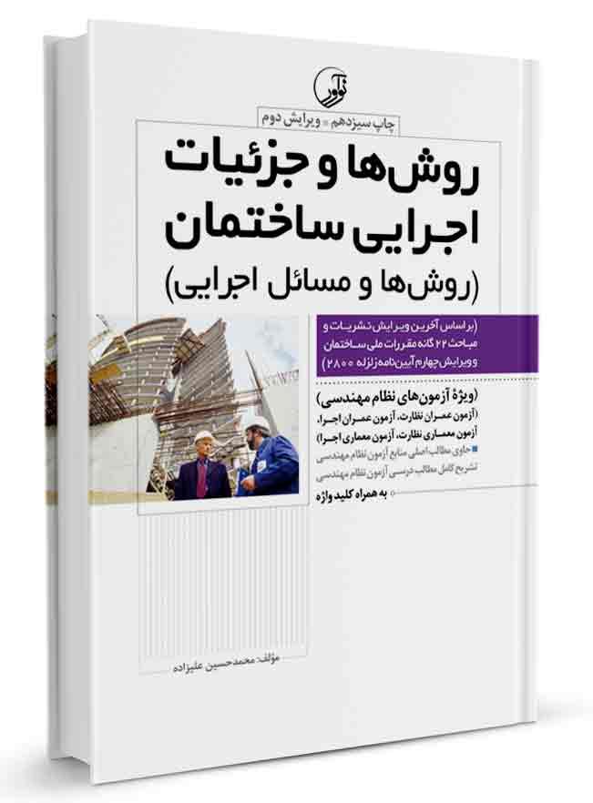 کتاب روشها و جزئیات اجرایی ساختمان (کتاب روشها و مسائل اجرایی)
