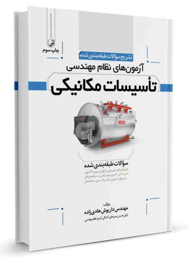 کتاب تشریح سوالات طبقهبندی شده آزمونهای نظام مهندسی تاسیسات مکانیکی