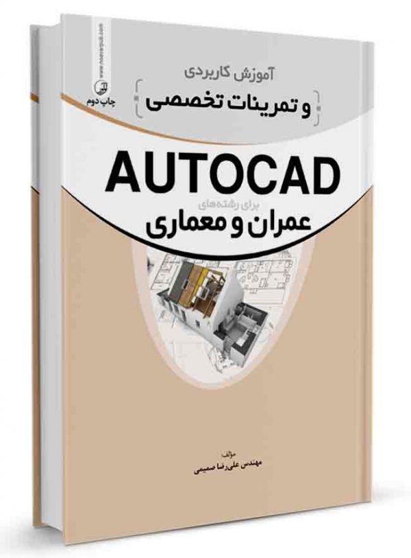 کتاب آموزش کاربردی و تمرینات تخصصی AUTOCAD