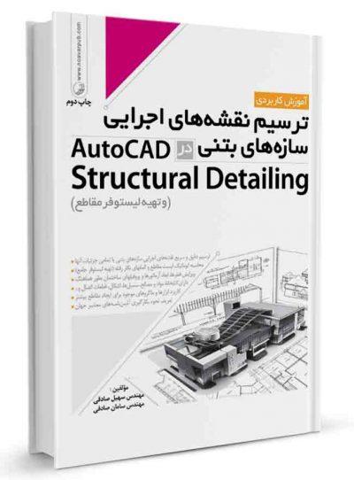 کتاب آموزش ترسیم نقشههای اجرایی سازههای بتنی در AutoCad Structural