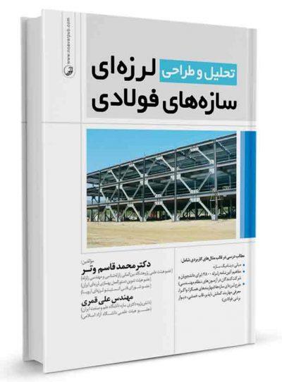 کتاب تحلیل و طراحی لرزه ای سازههای فولادی