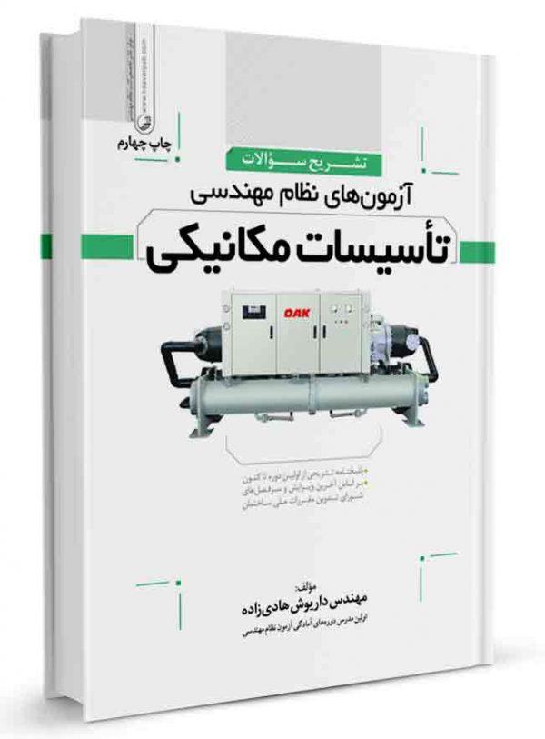 کتاب تشریح سوالات آزمون های نظام مهندسی تاسیسات مکانیکی