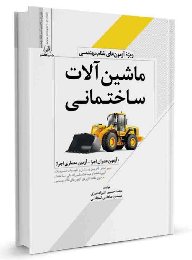 کتاب ماشین آلات ساختمانی ویژه آزمون های نظام مهندسی