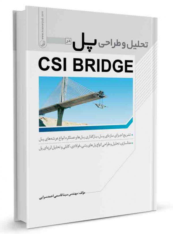 کتاب تحلیل و طراحی پل در CSI BRIDGE