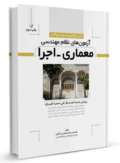 کتاب تشریح کامل و مستند آزمونهای نظام مهندسی معماری اجرا
