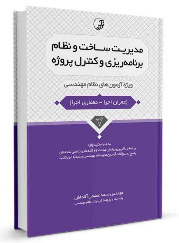 کتاب مدیریت ساخت و نظام برنامهریزی و کنترل پروژه