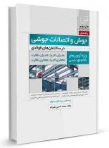 کتاب راهنمای جوش و اتصالات جوشی در ساختمانهای فولادی