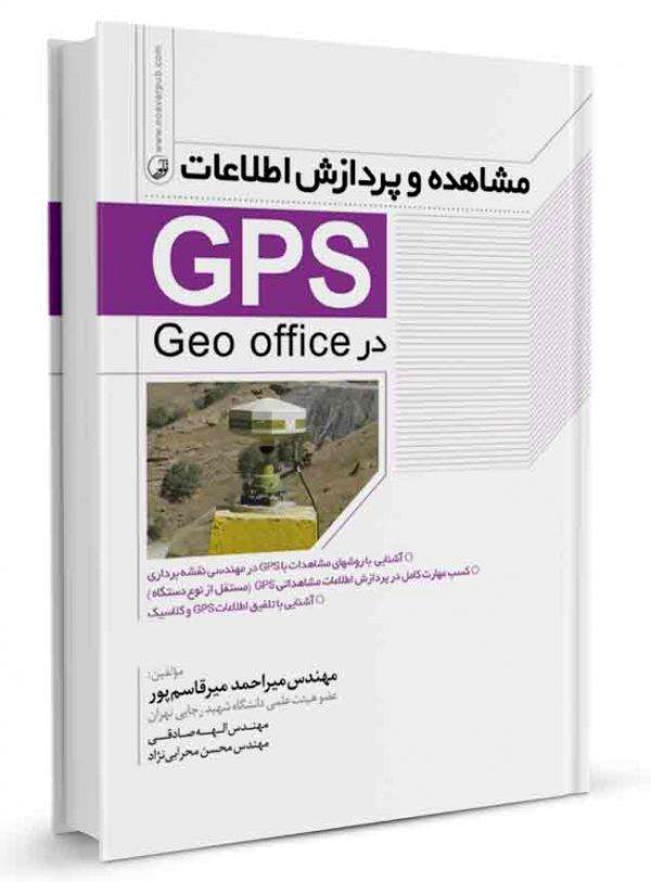 کتاب مشاهده و پردازش اطلاعات (GPS)