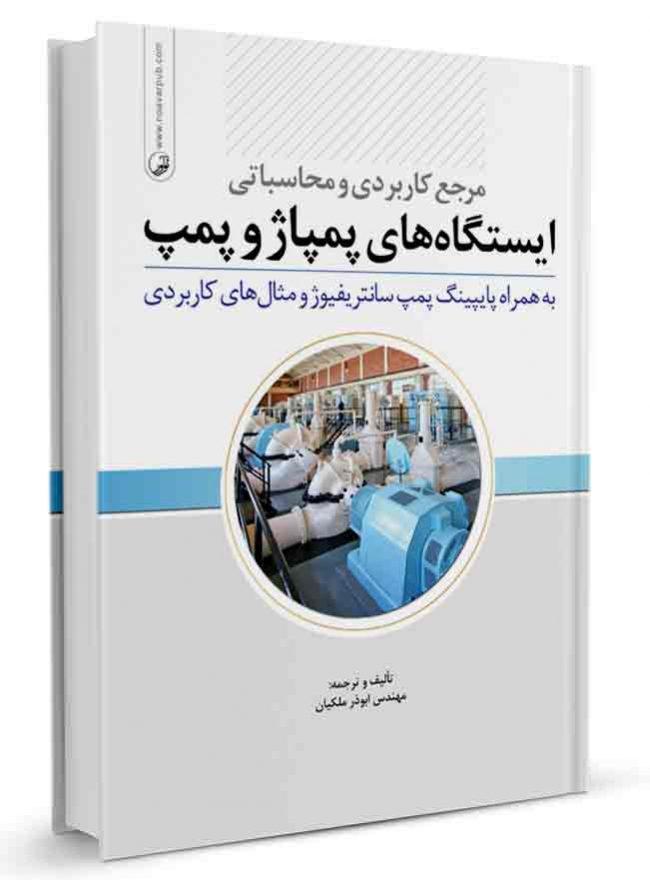کتاب مرجع کاربردی و محاسباتی ایستگاههای پمپ و پمپاژ