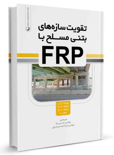 کتاب تقویت سازههای بتن مسلح با FRP