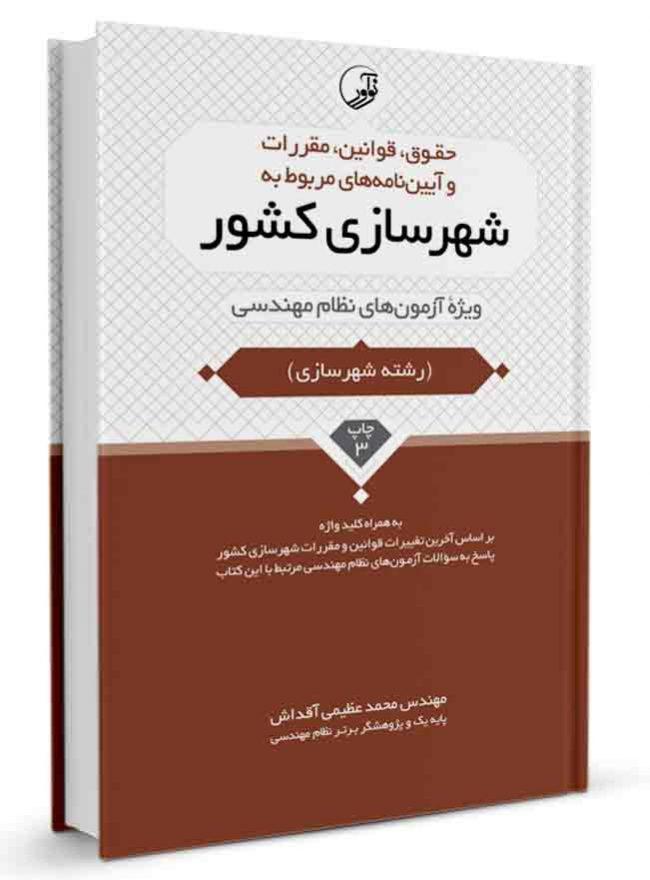حقوق قوانین مقررات و آییننامههای مربوط به شهرسازی کشور