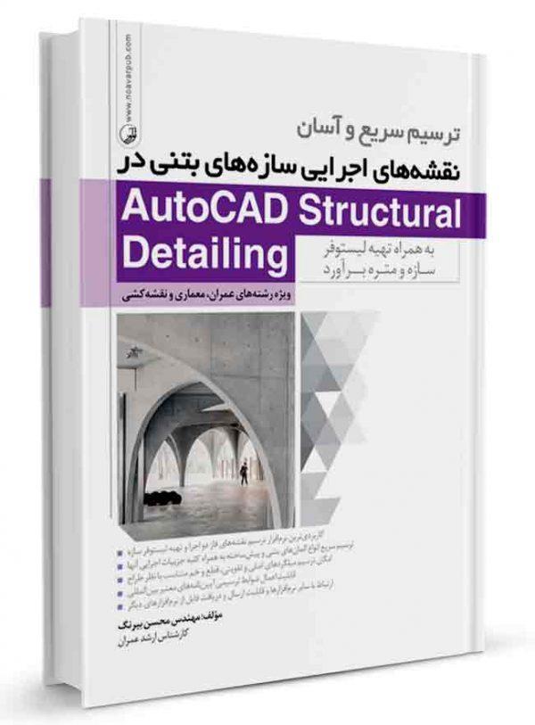 کتاب ترسیم نقشههای اجرایی سازه های بتنی در Autocad Structural