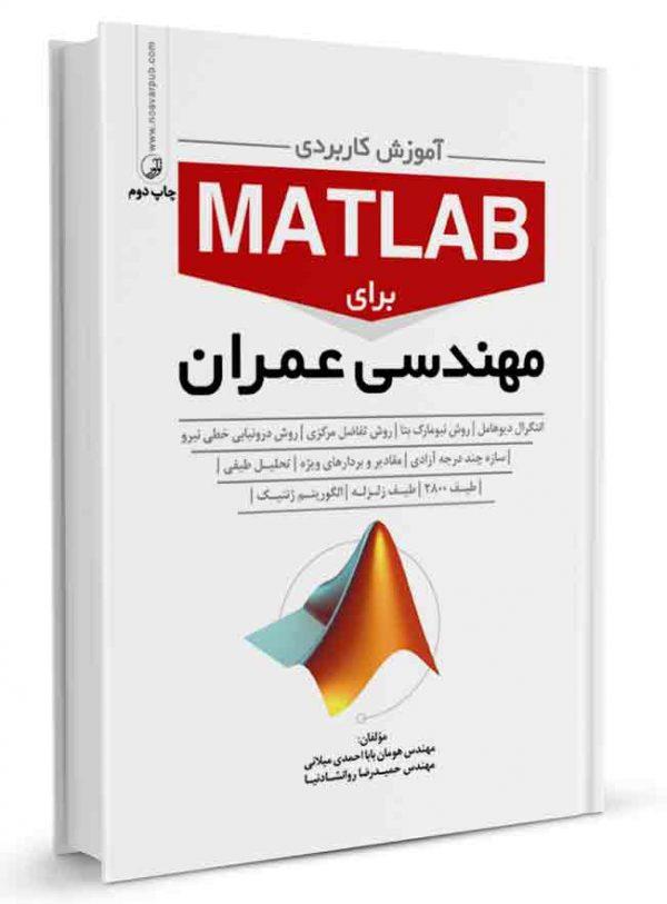 کتاب آموزش کاربردی MATLAB برای مهندسان عمران