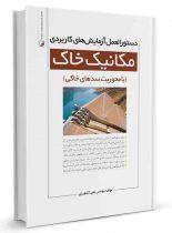 کتاب دستورالعمل آزمایشهای کاربردی مکانیک خاک