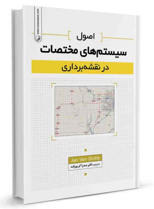 اصول سیستمهای مختصات در نقشهبرداری