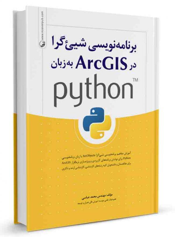 برنامه نویسی شیگرا در ArcGIS به زبان python